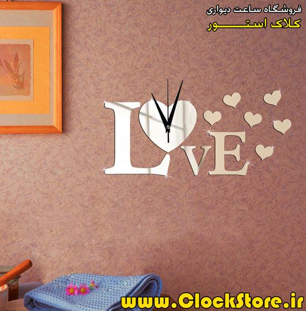 ساعت دیواری آینه طرح LOVE