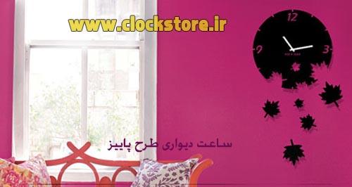 فروشگاه اینترنتی ساعت دیواری